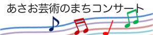 あさお芸術のまちコンサート推進委員会